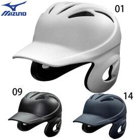 硬式用ヘルメット つや消しタイプ ミズノ 野球 両耳付打者用 防具 1DJHH108