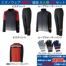 ミズノ サッカー フットサル ウェア ハッピーバッグ 2020年 福袋 大人用ウェア 6点セット FUKU-MIZUNO2020