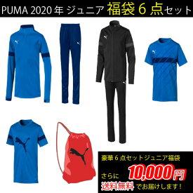 PUMA 2020年 ジュニア 福袋 プーマ サッカー フットサル ジュニアウェア 6点セット ラッキーバッグ 921111-01
