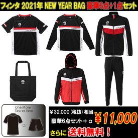 フィンタ/FINTA 2021 NEW YEAR BAG 6点+1点セット サッカー フットサル ラッキーバッグ 大人用福袋 FT7459A