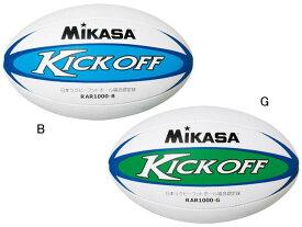ラグビー ラグビーボール MIKASA ミカサ 認定球 アメフト RAR1000