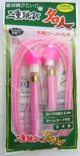 【送料無料】二重跳び名人 なわとび とびなわ ピンク 日本製 DF083 子ども 子供 ジュニア キッズ