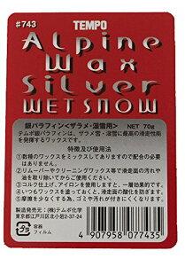 スキーワックス アルペン シルバー 固形 TEMPO 0743 -5℃〜20℃対応 スキー スノーボード メンテナンス 冬 ワックス 手入れ