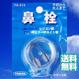 スイミング 鼻栓 はなせん YA414 シリコーン 子ども 大人 男女兼用 プール 水泳 シンクロ 匂い つわり