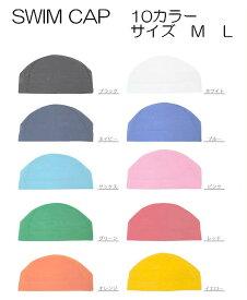 スイミングキャップ スイムキャップ メッシュ 子ども 大人 男女兼用 MorL プール 水泳 帽子 ジュニア キッズ