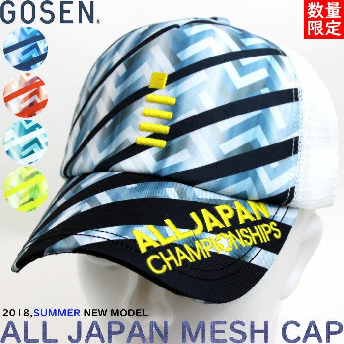 熱中症対策に!【あす楽】2個以上で送料無料!即日発送 数量限定 GOSEN[ゴーセン]ソフトテニス ALL JAPAN キャップ 帽子 グラフィック[C18A05]【即納】