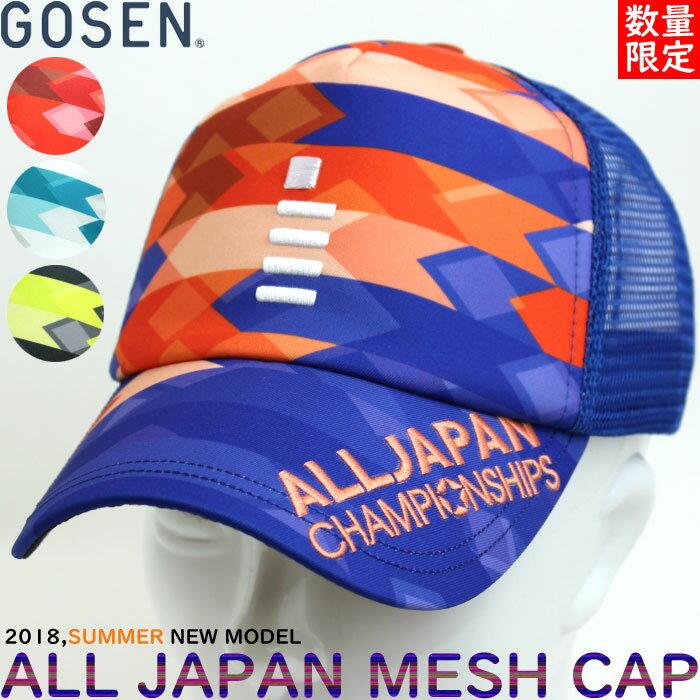 熱中症対策に!【あす楽】2個以上で送料無料!即日発送 数量限定 GOSEN[ゴーセン]ソフトテニス ALL JAPAN キャップ 帽子 グラフィック[C18A06]【即納】