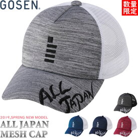 \SALE 30%OFF/数量限定 GOSEN ゴーセン ソフトテニス ALL JAPAN キャップ 帽子 ヘザー 熱中症対策[C19A02]【STZP5】