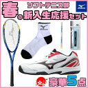 \新入生おすすめ 送料無料/MIZUNO[ミズノ]ソフトテニス 新入生セット(ラケット+シューズ+ソックス+グリップ+エッジガード)豪華5点のお得なセット!すぐソフトテニスが始めれます♪ ガット張上済