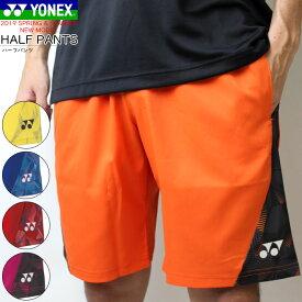 【最大500円OFFクーポン配布中♪】YONEX ヨネックス ソフトテニス ウェア ハーフパンツ ユニホーム ゲームパンツ 半ズボン ベリークールドライ搭載[15079][メンズ:男性用]バドミントン【1枚までメール便OK】