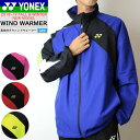 YONEX ヨネックス ソフトテニスウェア 裏地付きウィンドウォーマーシャツ ウィンドブレーカー アウター 移動着 ヒート…