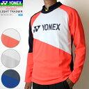 YONEX ヨネックス ソフトテニス ウェア ライトトレーナー(フィットスタイル) 長袖シャツ 移動着 ヒートカプセル搭載[…