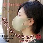 息らくドームマスク 日本製 ワイヤー入り 息がしやすい 秋冬 布マスク 立体 超快適 大人気商品 UVカット 繰り返し使用 洗える 吸汗速乾 ドライタッチ 個包装 男女兼用 同色2枚セット