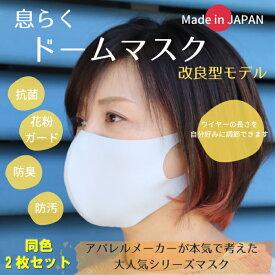 息らくドームマスク3 抗菌 花粉ガード 防臭 接触冷感 日本製 ワイヤー入り 息がしやすい 春夏 吸汗速乾 布マスク 立体 超快適 大人気商品 UVカット 繰り返し使用 洗える ドライタッチ 個包装 男女兼用 同色2枚セット