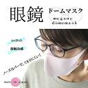 眼鏡ドームマスク ノーズカバー 曇りにくい 日本製 ワイヤー入り 息がしやすい 春夏 接触冷感 布マスク 立体…