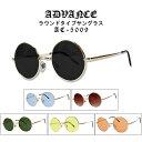 ADVANCE [アドバンス] 丸型フレーム カラーサングラス SUNGLASS メガネ 全6色 伊達メガネ アクセサリー ファッショングラス