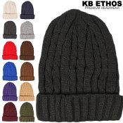 【ネコポス対応可】KBETHOSケービーエトス/PLAINCABLEKNITCAP13COLORSプレーンケーブルニットキャップ全13色帽子ハットメンズキャップスキースノボーファッションストリート