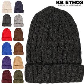 KB ETHOS ケービー エトス ニット帽 プレーン ケーブル ニットキャップ 全13色 帽子 ハット メンズキャップ スキー スノボー ファッション ストリート