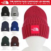 ノースフェイス[NORTHFACE]カプチョリッド3ビー二ーニットキャップ全5色ニット帽帽子小物スキー用アウトドア編みこみデザイン帽子ブラックグレーメンズレディース兼用山アウトドアスタイルシンプル立体ケーブル