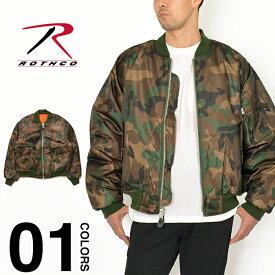 ロスコ MA-1 ジャケット メンズ レディース 迷彩 大きいサイズ 中綿ジャケット ROTHCO フライトジャケット USAモデル ミリタリー アウター ブランド ビッグシルエット ビッグサイズ ゆったり カモフラージュ リバーシブル 軍モノ 防寒 作業着 冬 カモ サバゲー MA1