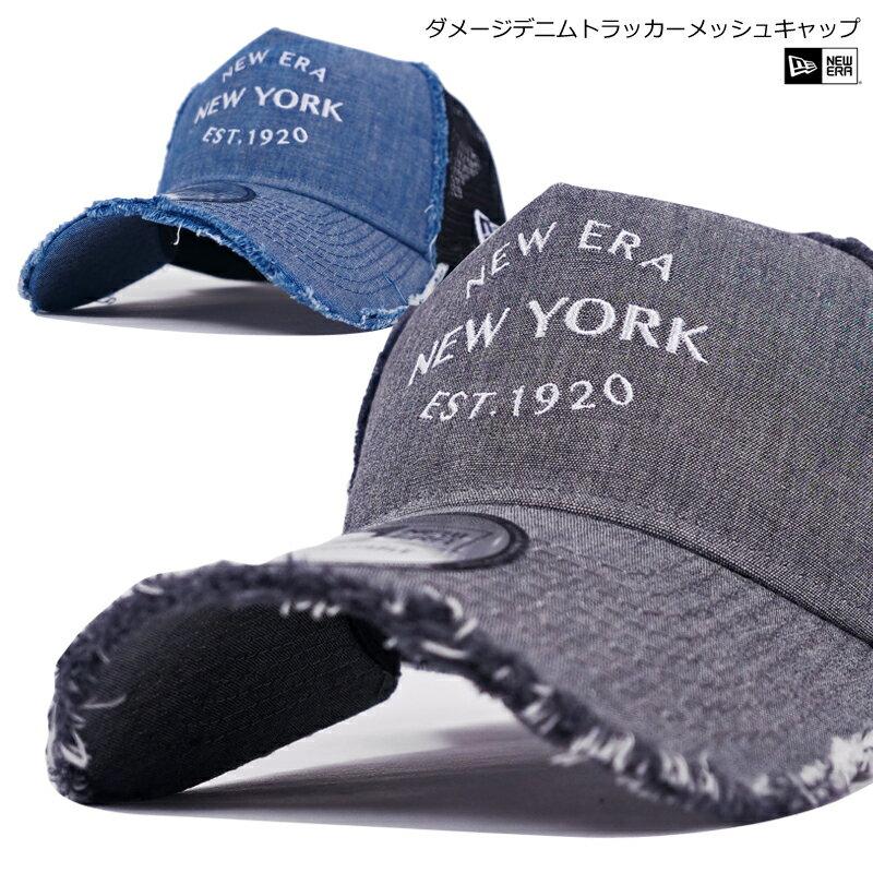 ニューエラ メッシュキャップ メンズ レディース デニム生地 NEW ERA 帽子 日本規格 メッシュCAP ダメージ加工 スナップバックキャップ トラッカーキャップ ブラック ブルー 11557396 11557397