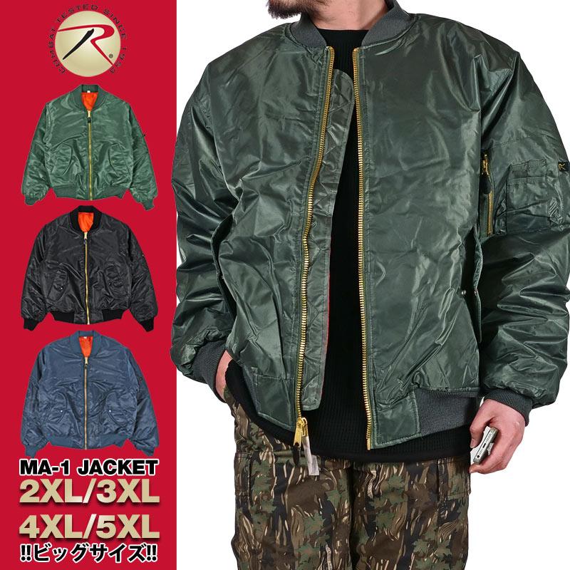 ロスコ メンズ ビッグサイズ MA-1 ジャケット ROTHCO ミリタリー フライトジャケット 大きいサイズ プラスサイズ 3XL 4XL 5XL プレーンカラー ナイロン リバーシブル 防寒具 サバイバルゲーム 冬物 7333