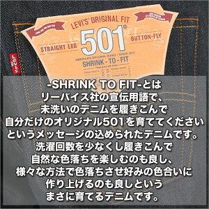 LEVISリーバイス501生デニム501-0000ORIGINAL