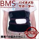 送料無料 バイオメカコルセット フリーサイズ バイオメカサポーター 腰痛改善