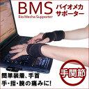 メール便で送料無料 バイオメカサポーター 手関節 フリーサイズ 痛み・握力低下改善