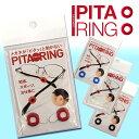 メール便OK ピタリング メガネズレ防止 日本製 PITA RING