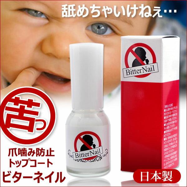 メール便OK 指しゃぶり 爪噛み防止 トップコート ビターネイル 10ml 増量版 日本製 バイターストップ 指しゃぶり 防止 マニキュア