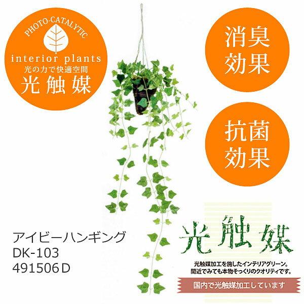 あす楽 光触媒 インテリアグリーン アイビーハンギング DK-103 491506D 観葉植物 造花 人工 フェイクグリーン