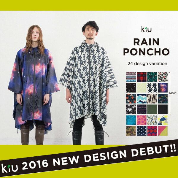 あす楽 在庫処分 KiU RAIN PONCHO キウ レイン ポンチョ K29 2016ニューデザイン レインコート 雨がっぱ