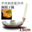 あす楽 中村銅器 銅親子鍋 15cm 小 中村銅器製作所 銅片手鍋