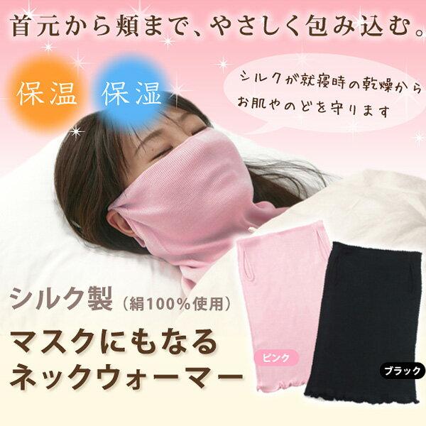 【メール便OK】 シルク製 マスクにもなるネックウォーマー 日本製 シルク100% 【夜用マスク ネックカバー レディース】