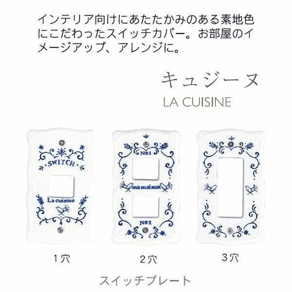 あす楽 キュジーヌ スイッチプレート 磁器 陶器 06112 06113 06117 1ヶ口 2ヶ口 3ヶ口 コンセントカバー スイッチカバー 陶製スイッチプレート おしゃれ MEISTER HAND