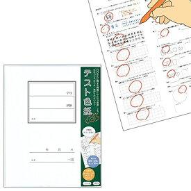 あす楽 テスト色紙 AR0819091 〜35人用 メッセージカード 寄せ書き 色紙 アルタ 思い出 卒業 引越し 退職 記念 送別 グリーティングカード