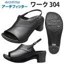 あす楽 AKAISHI アーチフィッター ワーク 304 ブラック サンダル  S/M/Lサイズ