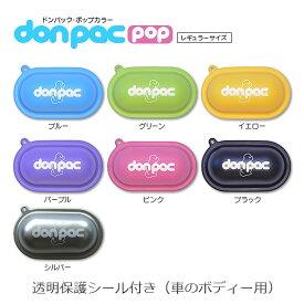 donpac ドンパック レギュラーサイズ POPカラー 犬用 うんち袋 フン処理用品 犬用マナーグッズ