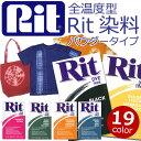 メール便OK Rit染料 パウダータイプ 31.9g 布地向、全温度対応 家庭用染料 布用染料 リット染料 布500g 簡易…