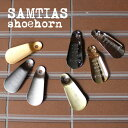 あす楽 SAMTIAS サムティアス ハンドシューホン 短ヘラ 携帯靴ベラ シューホーン メール便OK