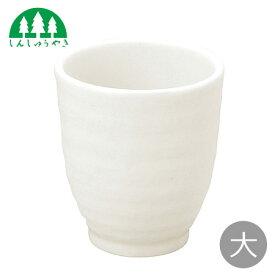 森修焼 ナチュラル湯のみ 大 404 しんしゅうやき 陶器 遠赤外線効果