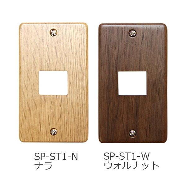 メール便送料無料 スイッチプレート STD 1ヶ口 ナラ ウォルナット SP-ST1-N SP-ST1-W ササキ工芸 木製スイッチプレート スイッチカバー おしゃれ コンセントカバー 木製 あす楽