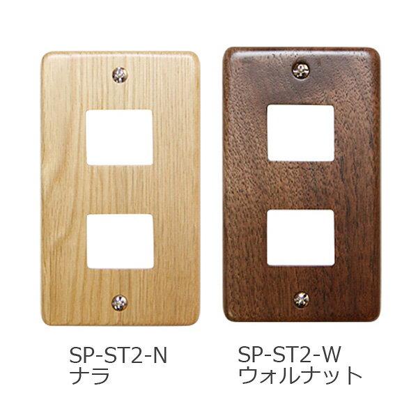 メール便送料無料 スイッチプレート STD 2ヶ口 ナラ ウォルナット SP-ST2-N SP-ST2-W ササキ工芸 木製スイッチプレート スイッチカバー おしゃれ コンセントカバー 木製 あす楽