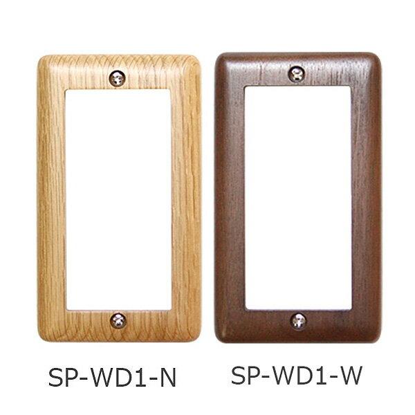 メール便送料無料 スイッチプレート ワイド 1列 ナラ ウォルナット SP-WD1-N SP-WD1-W ササキ工芸 木製スイッチプレート スイッチカバー 木製 おしゃれ あす楽