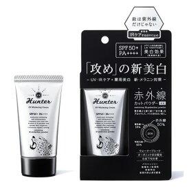 UVハンター UVホワイトニングクリーム 50g SPF50+/PA++++ 日焼け止め 薬用美白 UVケア 紫外線対策 SPF50以上 医薬部外品
