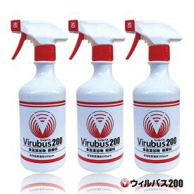 ウィルバス200 Virubus200 有効塩素濃度200ppm 500ml スプレーボトル 3本セット