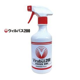 ウィルバス200 Virubus200 有効塩素濃度200ppm 500ml スプレーボトル