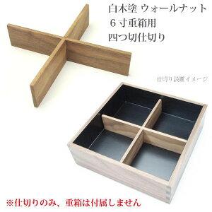 松屋漆器店 白木塗 ウォールナット 6寸重箱用 四つ切仕切り お重 おせち 田の字