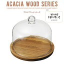 あす楽 Paseo パセオ アカシアウッド ケーキドームS 37-13A アカシアウッドシリーズ ガラス 木製 ケーキ・パン 保存容器 ACACIA WOOD ...